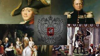 ASMR Урок Истории - 3 (Павел I, Александр I)