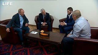 Смотреть видео Путин поздравил Хабиба с победой | Встреча сХабибом Нурмагомедовым • Президент России онлайн