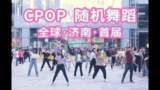 随机舞蹈 CPOP Random Dance Game in China 济南站第一期 Random Play Dance