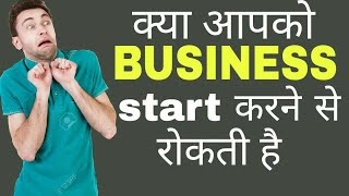 WHAT STOPS YOU FROM STARTING A BUSINESS | AND HOW TO OVERCOME IT | HINDI