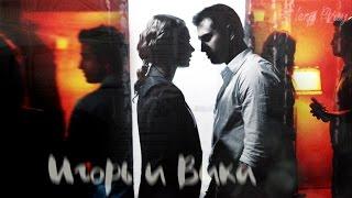 Мажор - Игорь и Вика