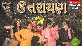 ઉત્તરાયણ   Khajur Bhai   Jigli and Khajur   Khajur Bhai Ni Moj   New Video
