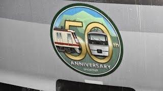 【秩父線50周年記念ロゴ】西武10000系 秩父線50周年ロゴステッカー運行