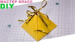 КОРОБКА Пирамидка НА ЗАВЯЗКАХ | StasiaCool DIY(Всем привет! Меня зовут Настя и в этом видео я покажу как сделать подарочную коробочку в виде пирамиды. Ее..., 2015-01-01T15:00:05.000Z)