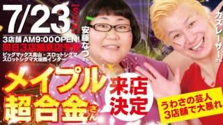 7月23日(日)メイプル超合金さん来店予定!! シグマ各務原店は14:40~予...