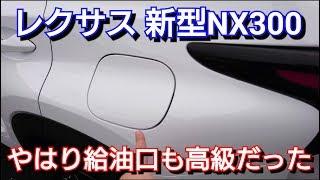 【 レクサス 新型NX300 】給油口を開けてみた結果…