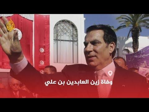 عاجل | وفاة الرئيس التونسي المخلوع زين العابدين بن علي في #السعودية بسبب أزمة قلبية  - نشر قبل 16 دقيقة