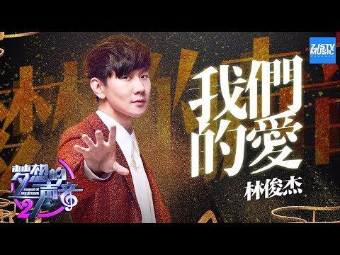 [ CLIP ] 林俊杰《我们的爱》《梦想的声音2》EP.11 20180112 /浙江卫视官方HD/