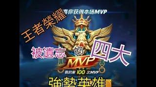 【神王】  王者榮耀  (容易上手)四大被遺忘但強勢的英雄 thumbnail
