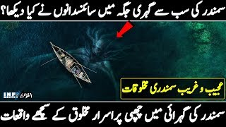 What Did Scientists Really See In The Mariana Trench?   interesting facts In Urdu / Hindi