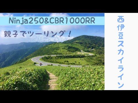 【女ライダー】絶景!西伊豆スカイラインツーリング【モトブログ】