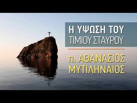 Η Ύψωση του Τιμίου Σταυρού - π. Αθανάσιος Μυτιληναίος