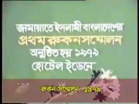 Theme song of Bangladesh Jamaat e Islami