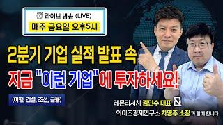 (Live) 2분기 기업 실적 발표 속 지금 주식 투자…