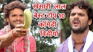 एक बार जरूर देखे || KHESARI LAL BEST TOP 10 COMEDY SCENE || COMEDY SCENE FROM BHOJPURI MOVIE