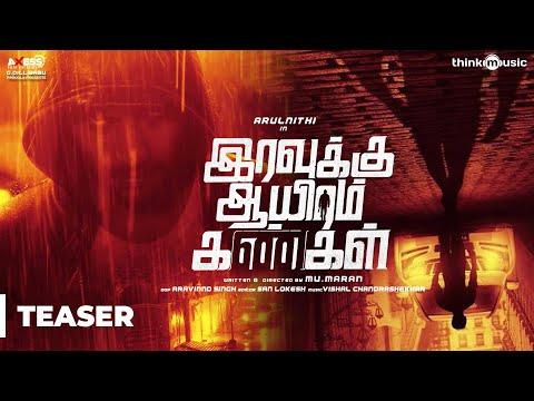 Iravukku Aayiram Kangal Official Teaser   Arulnithi, Mahima Nambiar, Ajmal   Mu