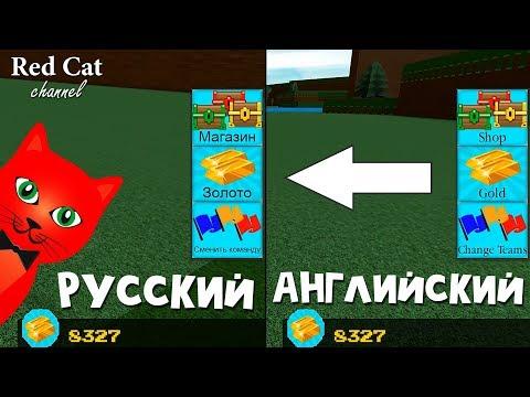 Как изменить язык на РУССКИЙ в играх роблокс | Language change in roblox | Как поменять язык игры