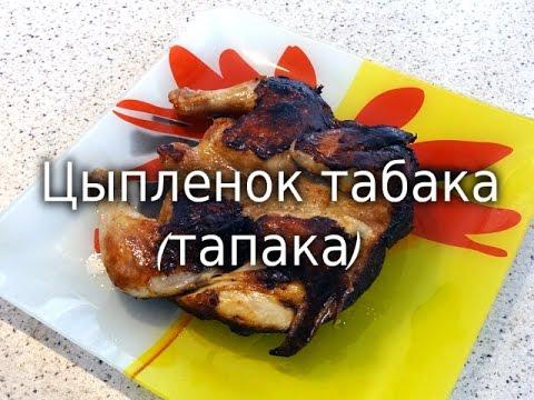 Табака цыпленок рецепт