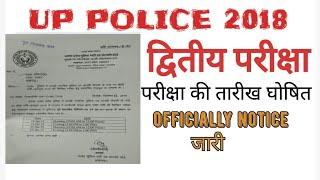 up police 2018 2nd bharti exam date declare || परीक्षा की तारिख घोषित || जरुर देख ले|
