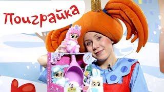 Поиграйка - Пушастики - Распаковка и обзор игрушек - Поиграйка с Царевной