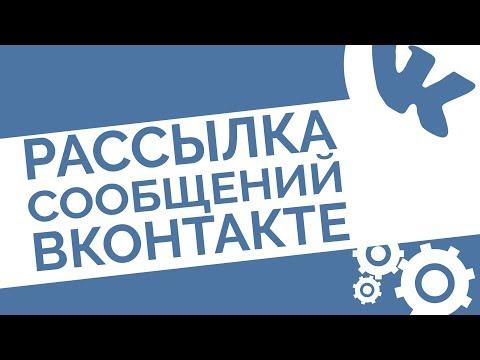 Рассылка Сообщений ВКонтакте: Как подключить Гамаюн и отправить письма всем, кто писал в группу ВК