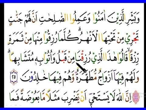 2.-karoke-qur'an-dibaca-pelan-untuk-pemula.-al-baquroh-21-46-part-2