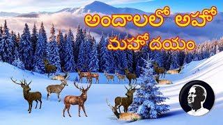 Andalalo aho mahodayam - అందాలలో అహో మహోదయం - Ilaiyaraaja - Jagadeka Veerudu Athiloka Sundari