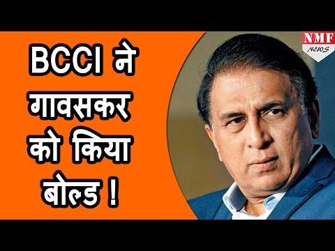 महंगे Sunil Gavaskar से Conrtact खत्म करेगा BCCI