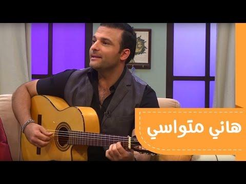 الحلقة الرابعة: هاني متواسي #ليلة_خميس ٣