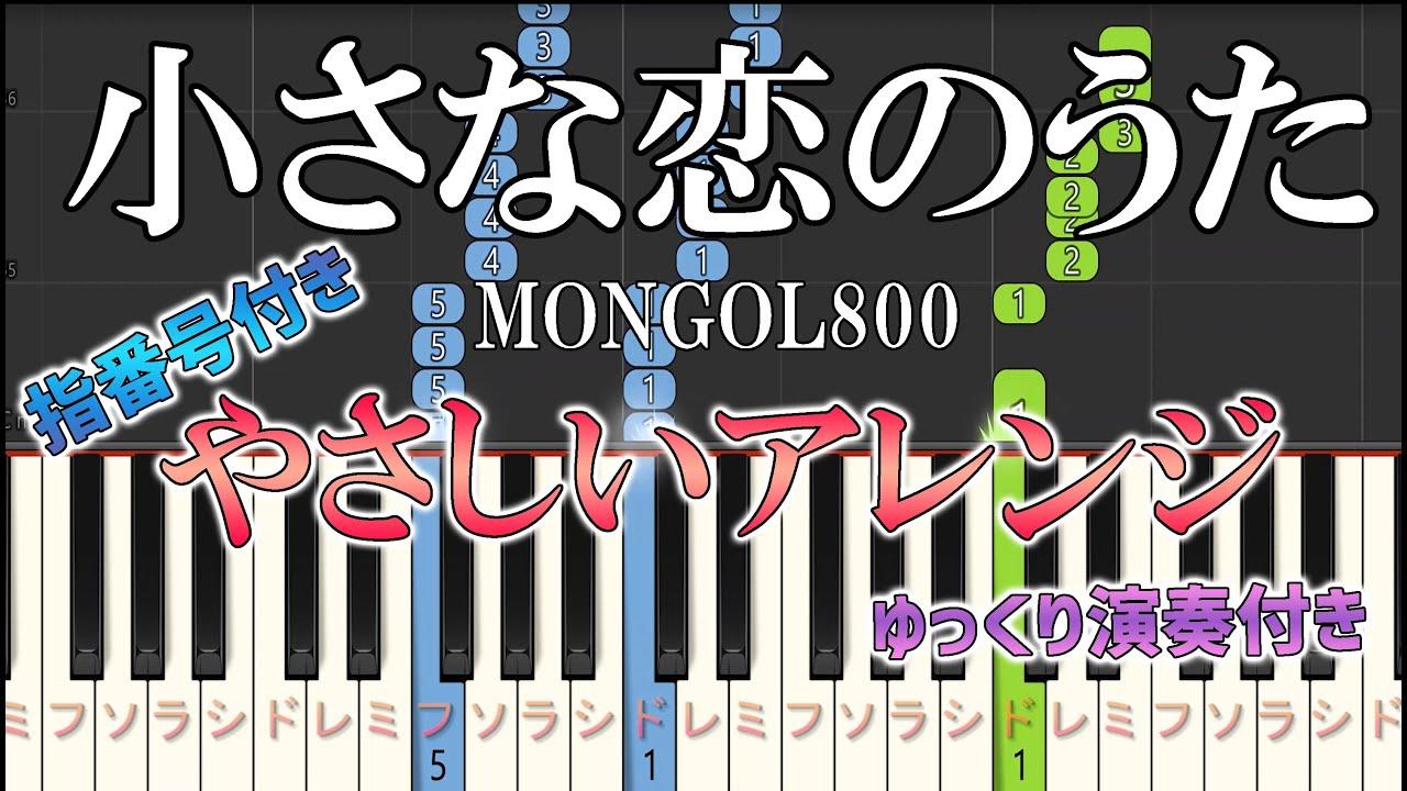 【楽譜あり】小さな恋のうた/MONGOL800(ソロ初級・やさしいアレンジ)ゆっくり演奏付き【ピアノ楽譜】【初心者向け・簡単アレンジ・指番号付き】