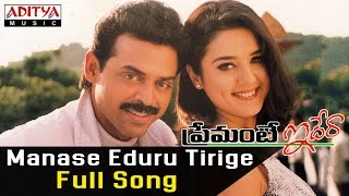Manase Eduru Tirige Full Song ll Premante Idera Songs ll Venkatesh, Preethi Zinta