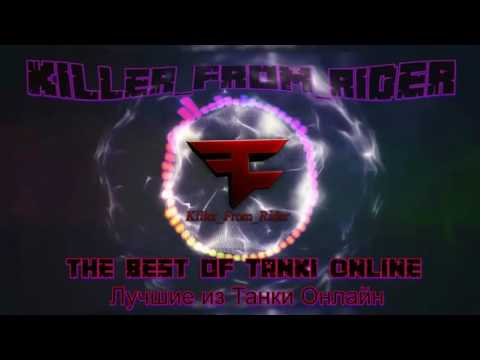 Best Of Tanki Online / Лучшее из Танки онлайн