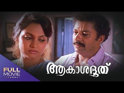 Akashadoothu Malayalam  Full Movie