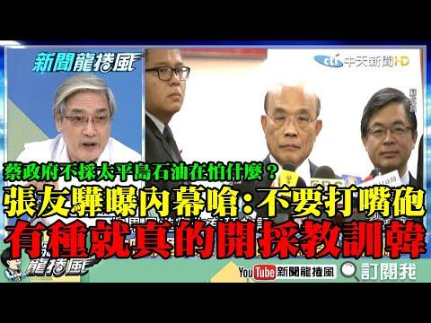 【精彩】蔡政府不採太平島石油在怕什麼? 張友驊曝內幕嗆:有種真的開採教訓韓,不要打嘴砲!