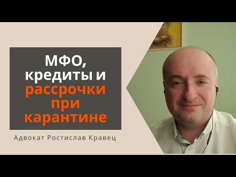 МФО, кредиты и рассрочки при карантине   Адвокат Ростислав Кравец
