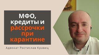 МФО, кредиты и рассрочки при карантине | Адвокат Ростислав Кравец