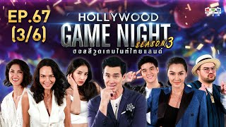 HOLLYWOOD GAME NIGHT THAILAND S.3 | EP.67 ซินดี้, ซอนย่า, แพท  VS ลูกเกด,โอ๊ต, สกาย [3/6] | 13.09.63