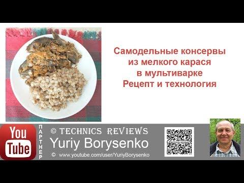 Как приготовить консервы из карася в мультиварке