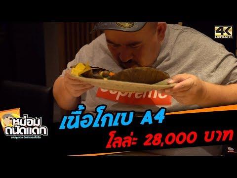 เนื้อโกเบ A4 โลล่ะ 28,000 บาท