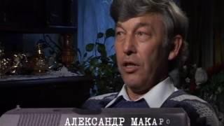 Документальный фильм «Смертельное оружие. Конструктор Макаров»