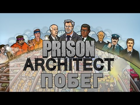 Побег Prison Architect: #1 - ТЮРЬМА KERNEX