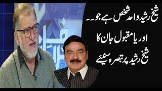 Why Orya Maqbool Jan admiring Sheikh Rasheed? Listen Orya Maqbool Jan