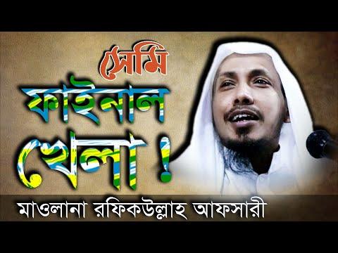 Islamic Bangla Waz MahfilBy Mawlana Muhaddis Rafiq Ullah Afsari Kanaighat, Sylhet