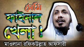 Islamic Bangla Waz Mahfil  By Mawlana Muhaddis Rafiq Ullah Afsari Kanaighat, Sylhet