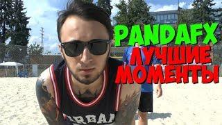 PANDAFX - ЛУЧШИЕ МОМЕНТЫ