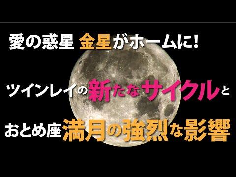 【ツインレイ】愛の惑星 金星がホームに!ツインレイの新たなサイクルの始まりとおとめ座満月の強烈な影響