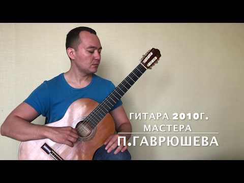 Гитара мастера П.Гаврюшева - видеообзор