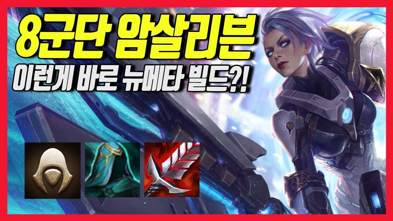 [롤토체스 시즌5] 8군단 암살 리븐. 역대급 랭크 레전드 매치.