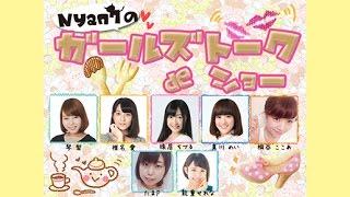 毎回、ゲストMCをお迎えして、レギュラー陣(Nyan7メンバー・たまP・能...