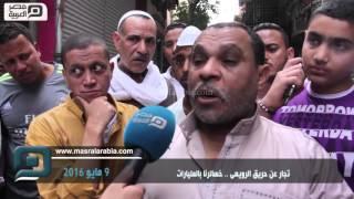 بالفيديو|  تجار عن حريق الرويعي: الخسائر بالمليارات